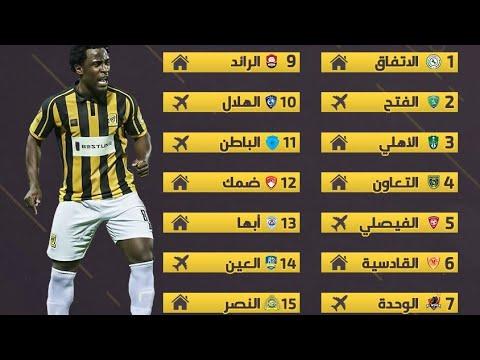 جدول مباريات نادي الاتحاد في الدوري السعودي موسم الجديد 2021 مباريات نادي الاتحاد دوري السعودي Youtube