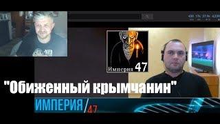 """""""Что ты сделал чтобы вернуть Крым?"""" Обиженный крымчанин /Империя 47"""