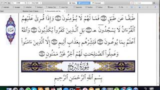 Подсказки в правиле аль Идгам   Абу Имран