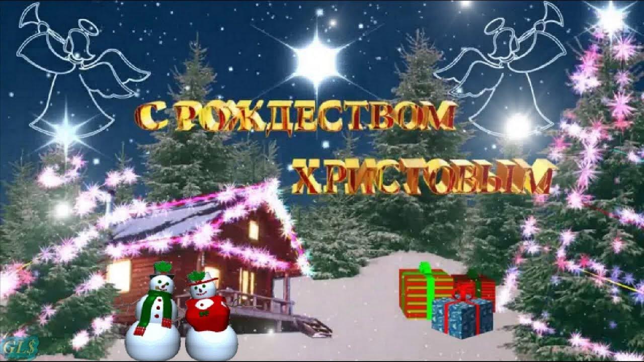 Видео открытка красивое поздравление с рождеством