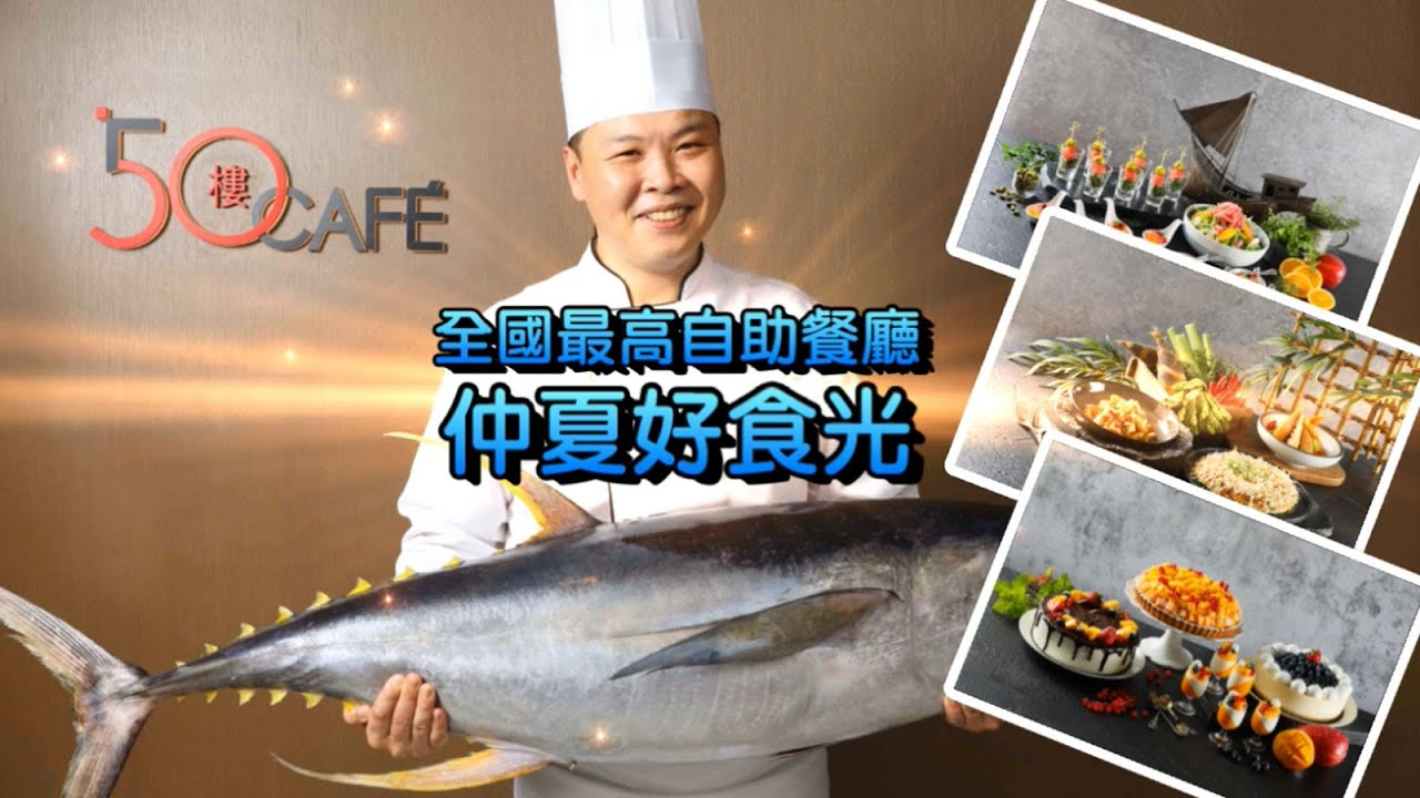 50樓Cafe仲夏好食光,鮪魚、綠竹筍、芒果佳餚吃到飽!
