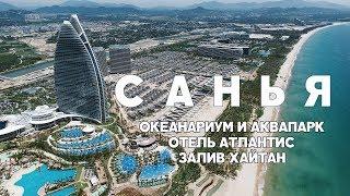 #11 САНЬЯ ОКЕАНАРИУМ И АКВАПАРК В ОТЕЛЕ АТЛАНТИС, ПЛЯЖ ХАЙТАН БЕЙ. ATLANTIS HOTEL SANYA