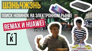 Поиск новинок на электронном рынке в Шэньчжэне. Магазин Remax и Huawei.