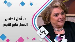 د. أمل نحاس - العمل خارج الأردن - حلوة يا دنيا