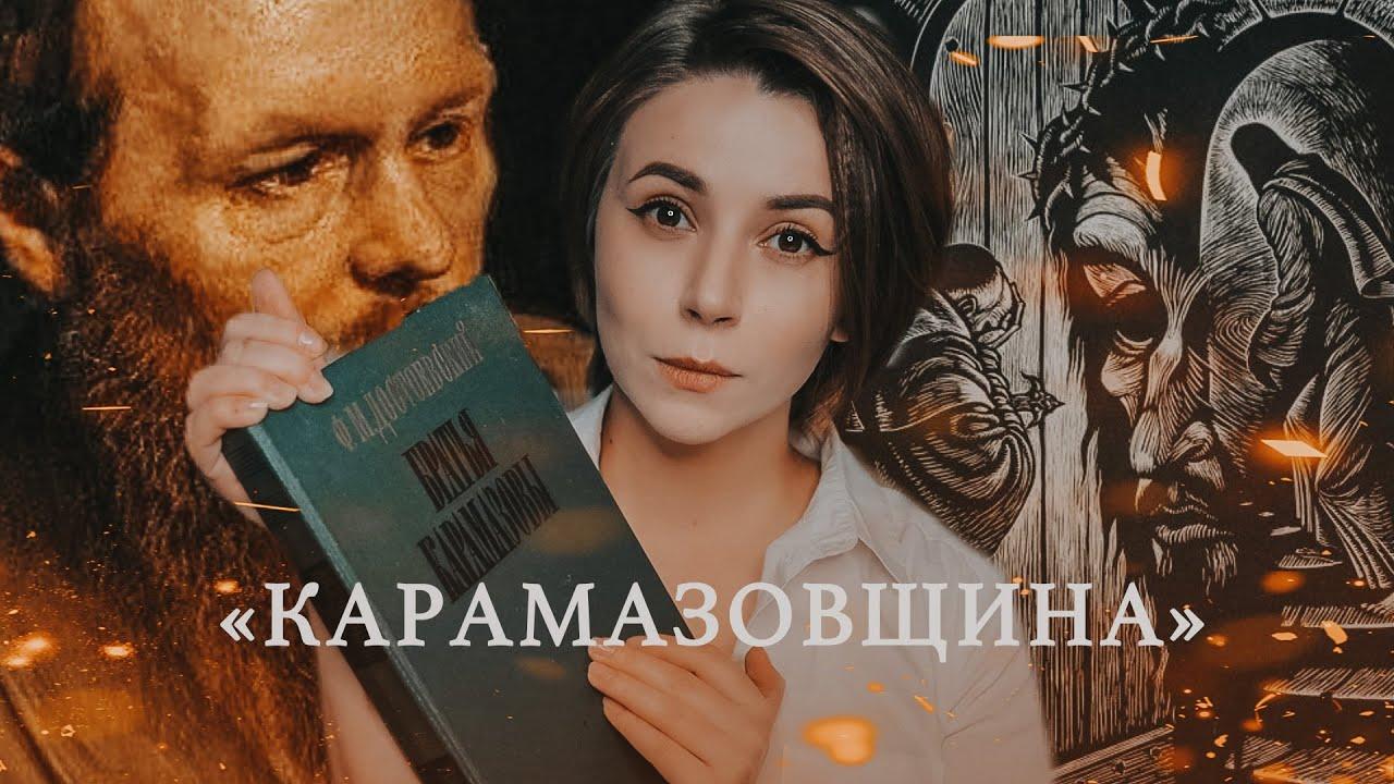 БРАТЬЯ КАРАМАЗОВЫ: ДУША И ТОСКА | Достоевский и его главный роман