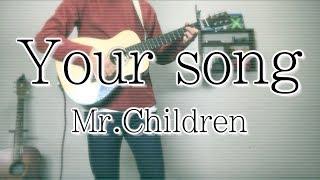 【フル歌詞・コード】Your Song/Mr.Children (Cover by Ryoji)
