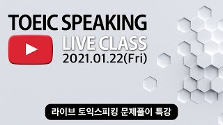 [Eng Ver.] TOEIC SPEAKING LIVE…