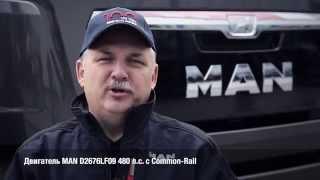 грузовики MAN - Обзор тягача TGX 18.480 кабина XXL