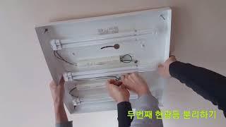 LED 전등 교체 방법 방등 거실등 현광등 교체 후련해