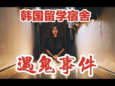 韓國留學宿舍遇鬼事件| 親身經歷從地獄回到現實| 被女鬼纏了兩個月
