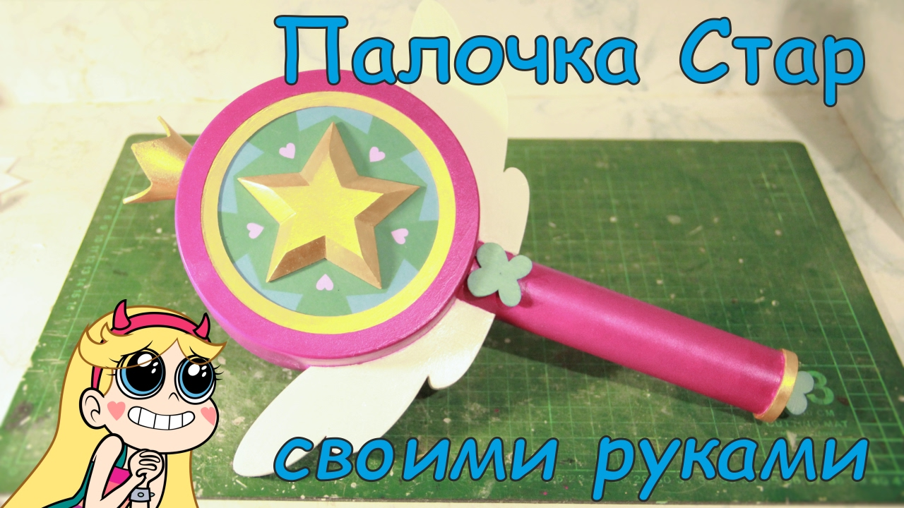 Палочка Стар своими руками. Star vs The Forces of Evil. - YouTube