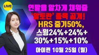 여의도주식왕] ▶아이린◀ 연말을 알차게 채워줄 '알토란' 종목 공개! HRS 중기50%,스윙24%+24%+30%+15%+10%