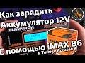 Зарядить свинцовый аккумулятор на (IMAX B6) TURNIGY ACCUCELL 6