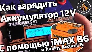 Зарядить свинцовый аккумулятор на (IMAX B6) TURNIGY ACCUCELL 6(Подробная инструкция, как зарядить свинцовый (Pb) автомобильный аккумулятор на 12 вольт, с помощью универсаль..., 2015-03-06T08:36:13.000Z)