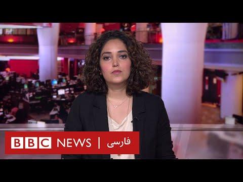 اخبار ساعت شش عصرـ یکشنبه ۱۸ خرداد