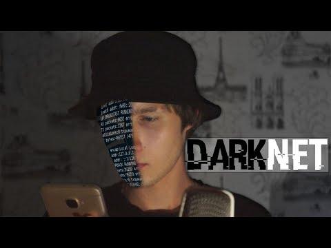 Жуткий страшный Darknet