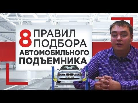 Автомобильный подъемник // 8 правил при подборе хорошего автомобильного подъемника