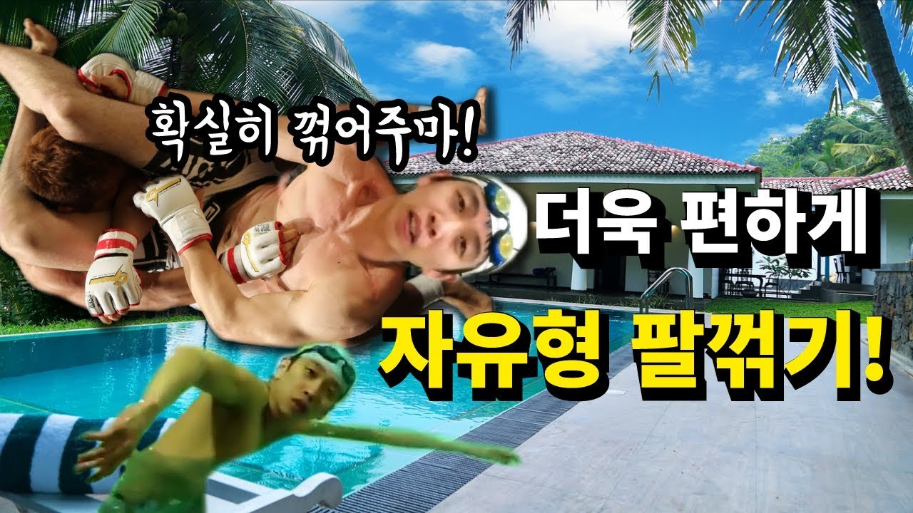 수영강습기초 Chapter8 자유형팔꺽기 리마스터