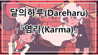 [1시간]  달의하루(Dareharu) 『염라(Karma)』