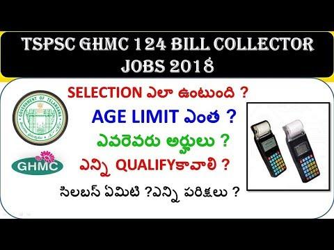 tspsc ghmc notification 2018||GHMC 124 bill collector jobs/syllabus/exam fee/apply/free job alerts