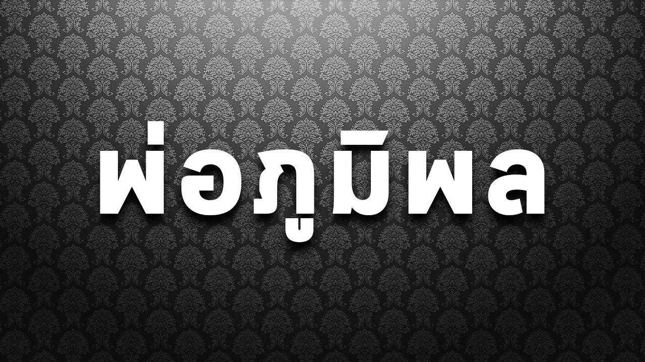 แอ๊ด คาราบาว - พ่อภูมิพล【Official Music Video】