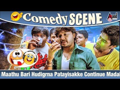 Maathu Bari Hudigrna Patayisakke Continue Madakke Money Beeku Comedy Scene | Romeo| Ganesh Komedy