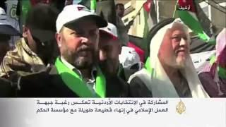 جبهة العمل الإسلامي تشارك بالانتخابات النيابية الأردنية
