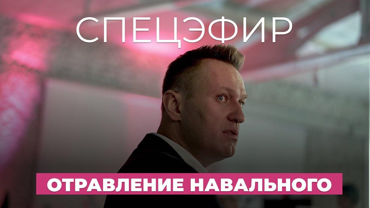 Отравление Алексея Навального. Последние новости // Специальный эфир Дождя