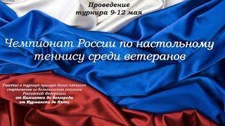Чемпионат России по настольному теннису среди ветеранов.