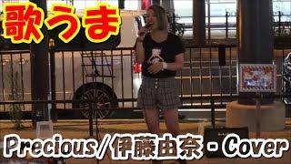 【歌うま】通る人が立ち止まる歌声!!Precious/伊藤由奈‐Cover‐ チャンネ...