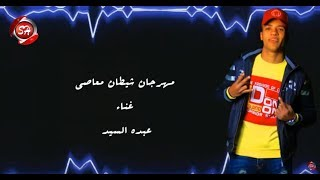 مهرجان شيطان معاصى - عبده السيد - SHETAN MA3ASE - ABDO ELSAYED - 2020