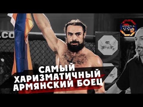 Армянский гонщик и боец ММА с большими яйцами – Давид Робертс