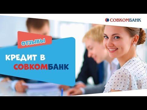 Кредит наличными в Совкомбанке - отзывы реальных людей