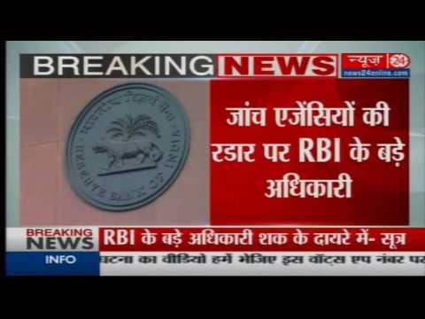 Top RBI officials on radar of monitoring agencies
