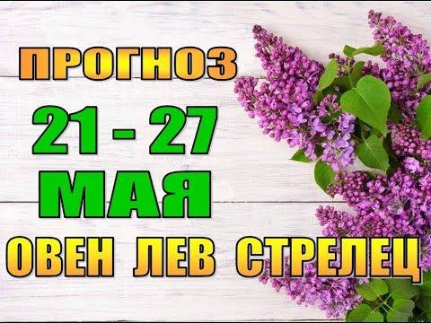 Таро прогноз (гороскоп) с 21 по 27 мая ОВЕН, ЛЕВ, СТРЕЛЕЦ