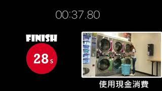 亮潔洗衣店雲端消費影片 (自助洗/洗車場/雲端支付/手機支付/自動儲值)