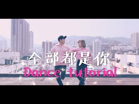 舞蹈教學 | Dragon Pig - All About You 全部都是你 (feat. CNBALLER & CLOUD WANG) 舞蹈cover kayan & tyrese 編舞