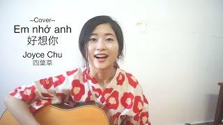 Em Nhớ Anh 好想你 -Joyce Chu 四葉草- Cover || Tiếng Việt & 中文