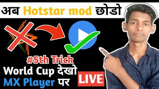 Watch World Cup LIVE on MX Player || Watch matches without Hotstar Mod App.