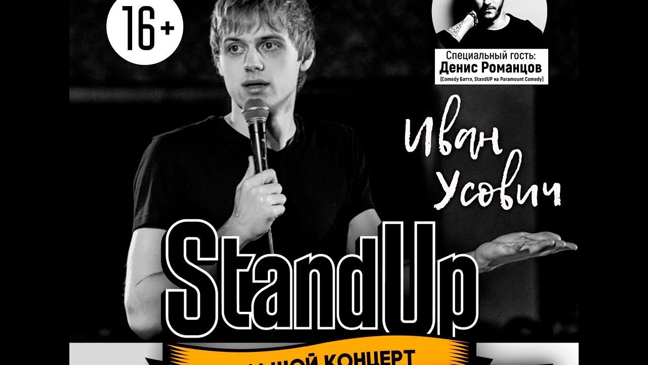 Stand-Up Большой концерт в Ижевске 30.04.2017. (Полная версия). Иван Усович и другие.