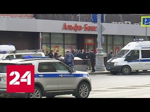 Требовал Бузову и откровенничал с заложником: подробности захвата столичного банка - Россия 24