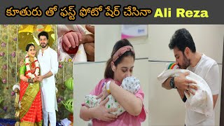Ali Reza and Masum became Parents to Baby Girl || Congratulations || First Photo with their Daughter