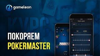 "👉 Урок №1. Курс ""Покоряем PokerMaster China"". ПокерМастер - самый фишной рум 2019 года!"