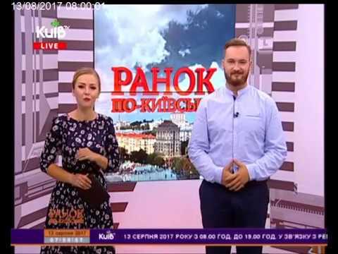 Телеканал Київ: 13.08.17 Ранок по-київськи