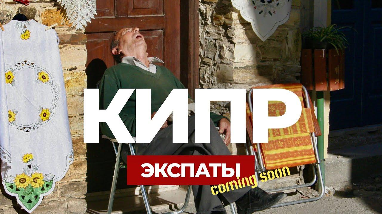 Кипр: все о жизни наших | ЭКСПАТЫ