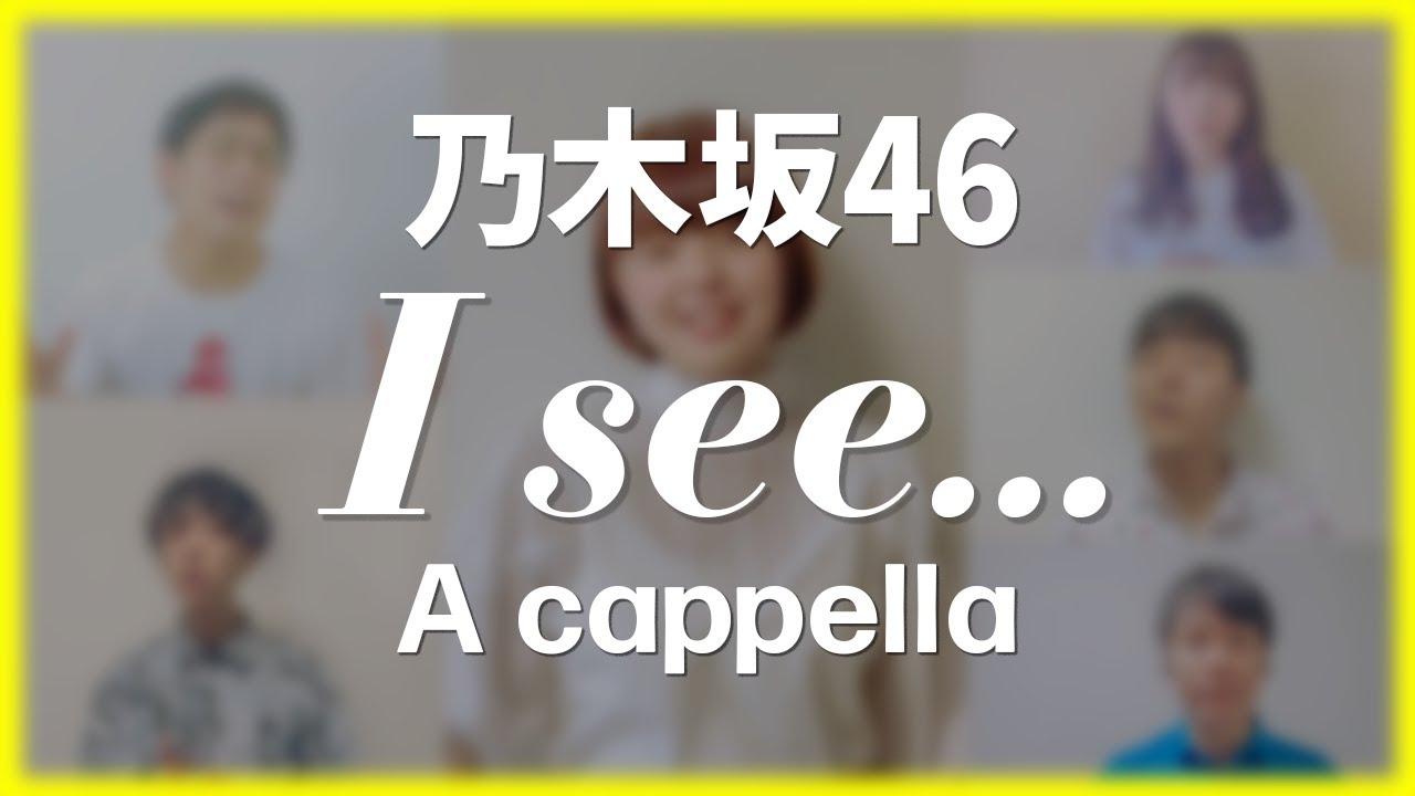 【アカペラ】I see... / 乃木坂46 (cover)【ハモネプ】