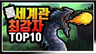롤 세계관 최강자 TOP 10 (최신판 완벽정리) [롤 그것이 알고싶다]