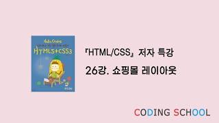 『HTML/CSS』 26강 - 쇼핑몰 레이아웃