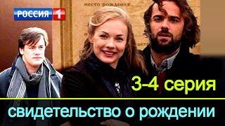 Свидетельство о рождении 3-4 эпизод / Русские мелодрамы 2017 #анонс Наше кино