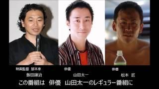 地方のラジオで山田太一のレギュラー番組の最終回の2回前に放送された...